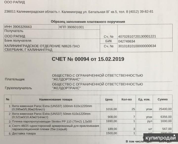 """Комплект утепления крыши из мин. ваты """"Paroc"""""""
