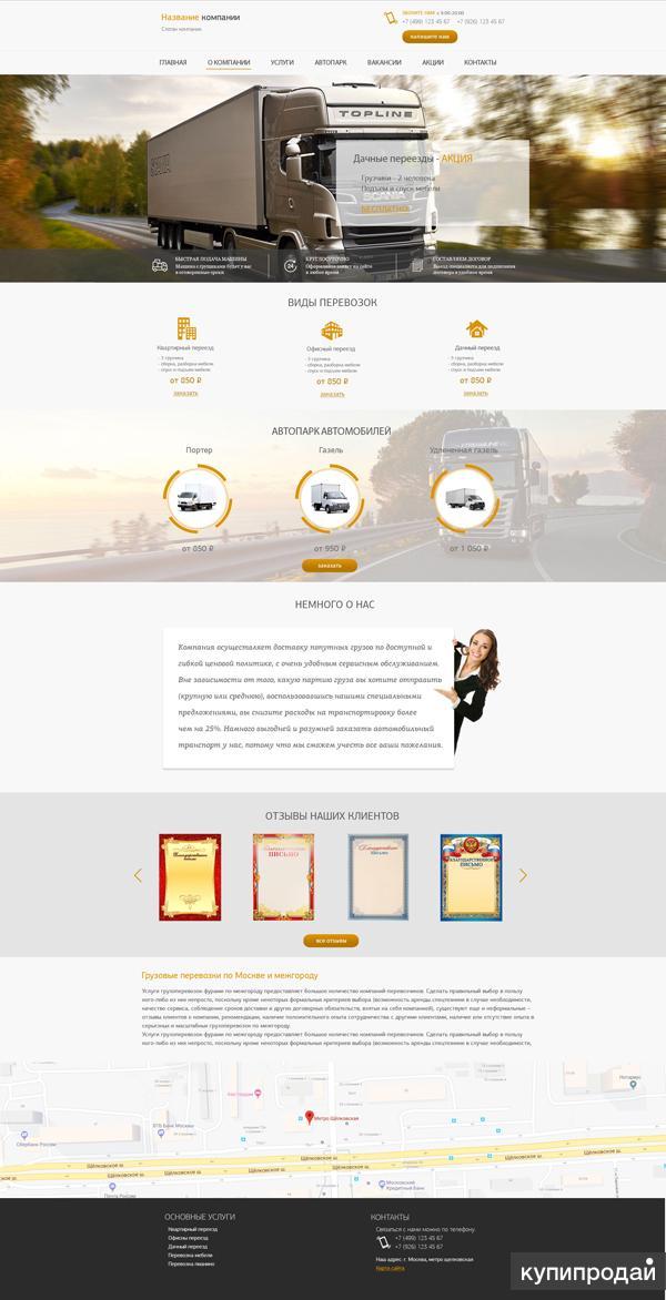 Готовый сайт, новый, без наполнения