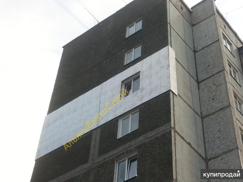 Утепление стен, ремонт швов, гидроизоляция, мойка, монтаж, покраска,