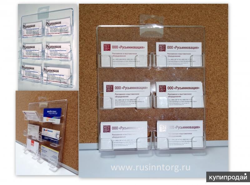 Настенный держатель на 6 визиток с доставкой в Ростовскую область