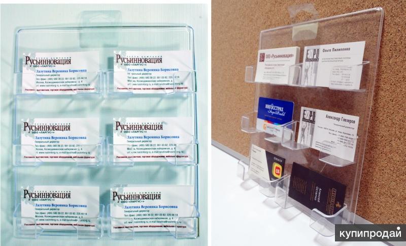 Настенный держатель на 6 визиток и другие пластиковые настольные буклетницы