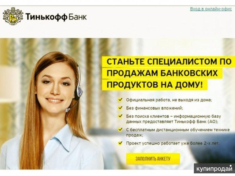 удаленная работа на дому банк