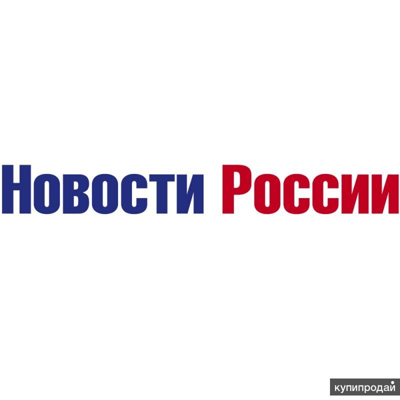«Новости России» предлагает массовое размещение в СМИ