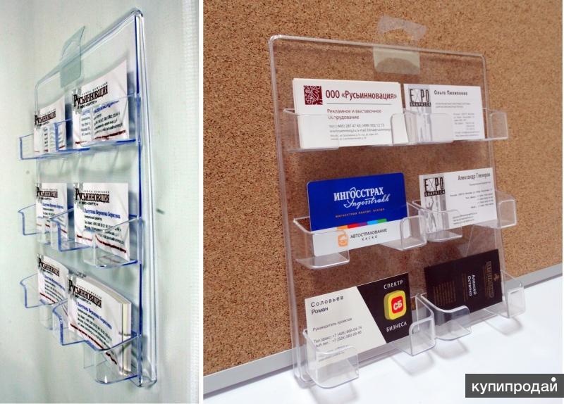 Настенный держатель на 6 визиток с доставкой в Алексин
