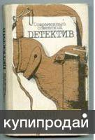 Зарубежный + русский детектив