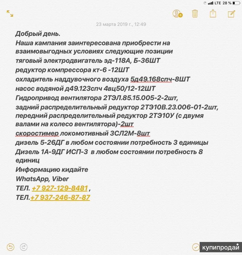 дизель-генератор  5-26ДГ,1А-9ДГ ИСП-3 куплю для тепловоза 2тэ116 и 2тэ10м