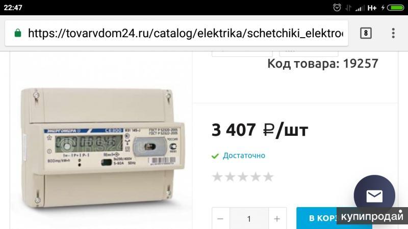 Счётчик электроэнергии Энергомера 3х ф.100а, Дин рейка.