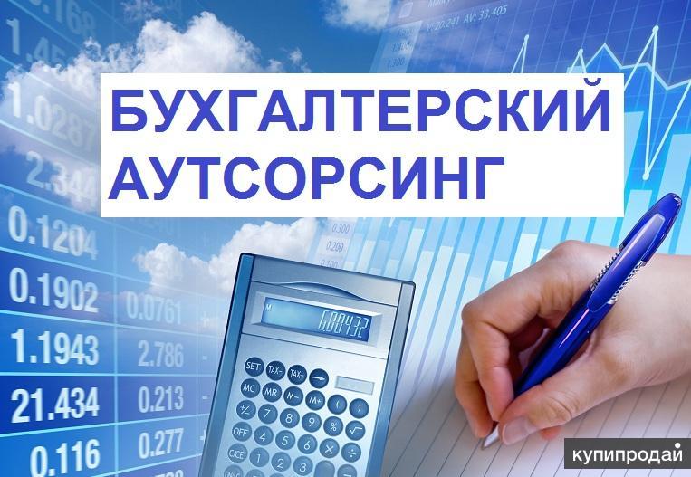 Бухгалтерские услуги на авито в спб плюсы ведения бухгалтерии