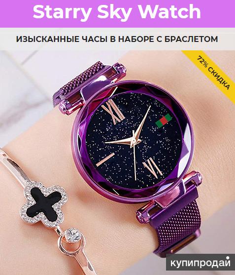 Starry Sky Watch - эксклюзивные женские часы в наборе с браслетами