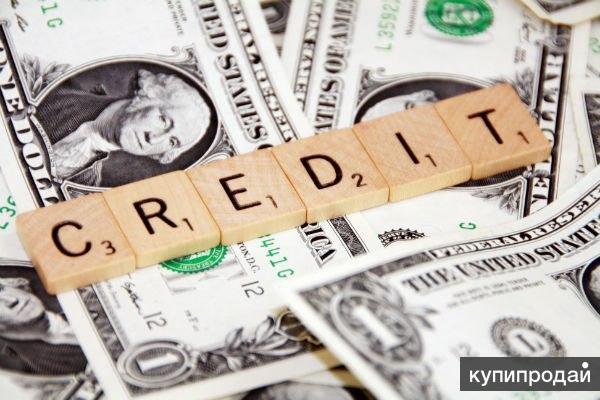 Деньги в кредит волгоград