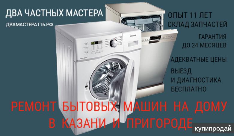 Ремонт стиральных и посудомоечных машин в Казани