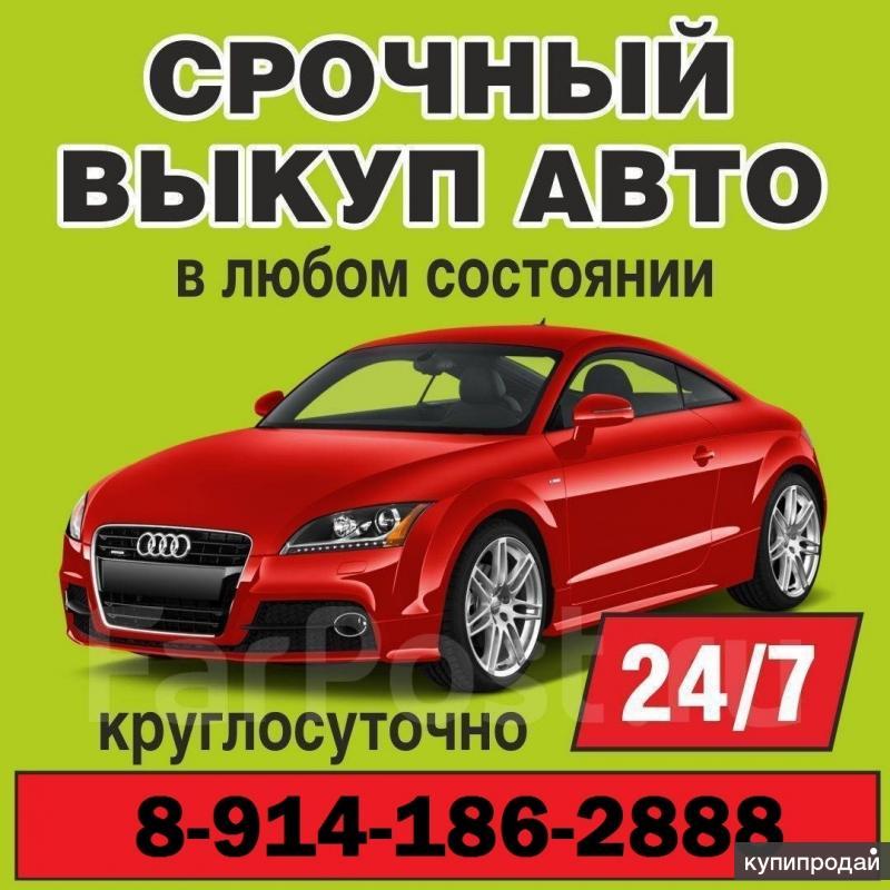 Выкуп Авто Хабаровск