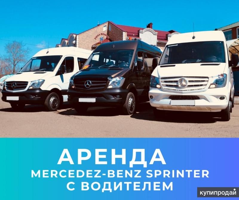 Аренда автобуса с водителем Mercedes-Bens Sprinter во Владивостоке