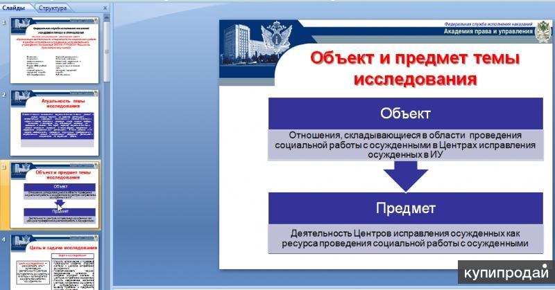 Выполнение презентаций на заказ. Строго соблюдение требований и пожеланий заказа
