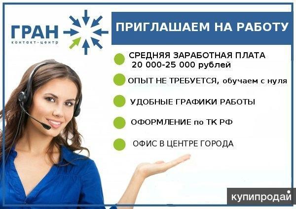 Оператор call центра Гран