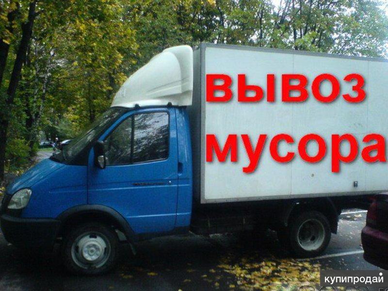 Грузотакси, грузчики, вывоз мусора, вывоз металлолома,бесплатно