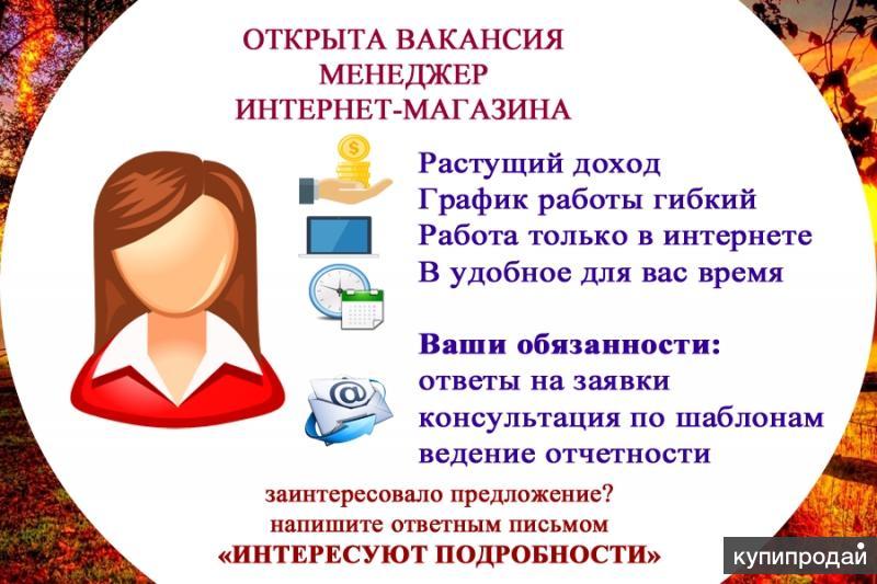 Консультант на дому