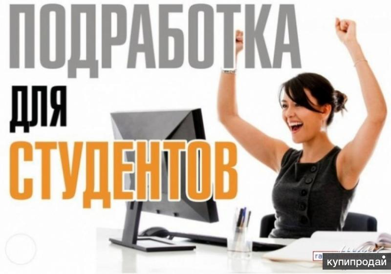 Удаленная работа украина для студентов promt 12 freelance erre