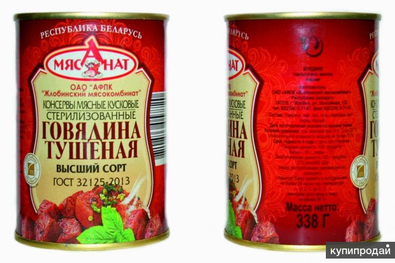 Говядина тушёная высший сорт Беларусь