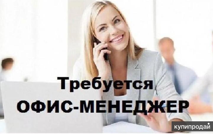 Офис- менеджер ( интернет, удаленно, подработка)