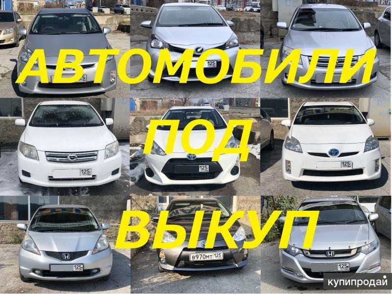 Аренда автомобилей Прокат (Без залога) В Находке