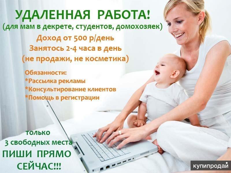 Работа удаленно ставрополь invoice template freelancer
