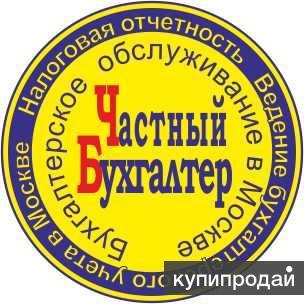 Помощь в налоговом учете в Москве