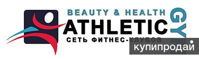 Сеть фитнес-клубов «ATHLETIC GYM»