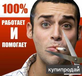 Освободим Вас от табачной зависимости