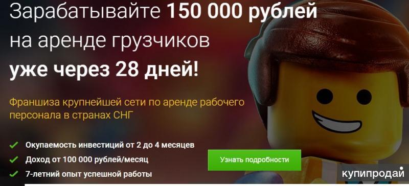 Выгодный бизнес для Омска