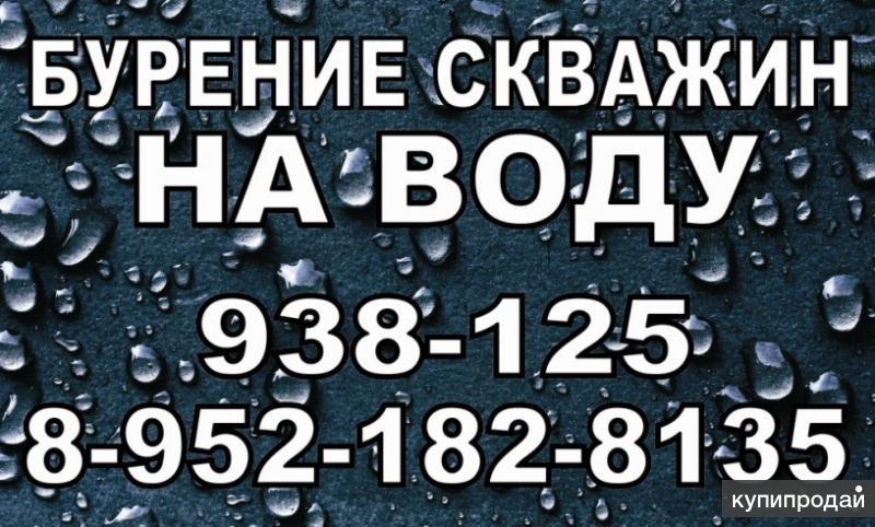 БУРЕНИЕ СКВАЖИН НА ВОДУ в Томске и области