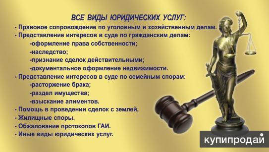 Юридические услуги реклама примеры