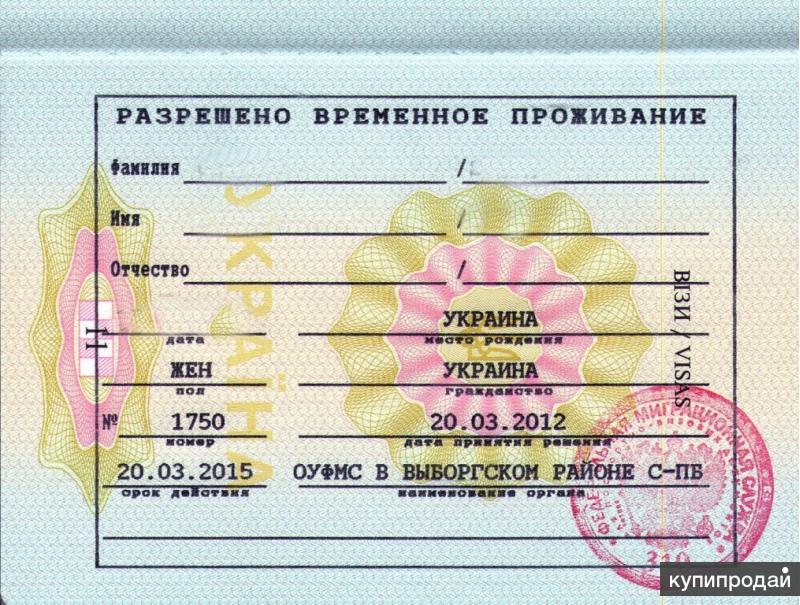 тут Москва разрешение на проживание существовали особые