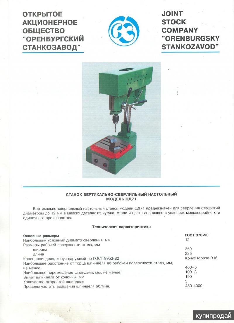 Станок вертикально - сверлильный настольный модель ОД71