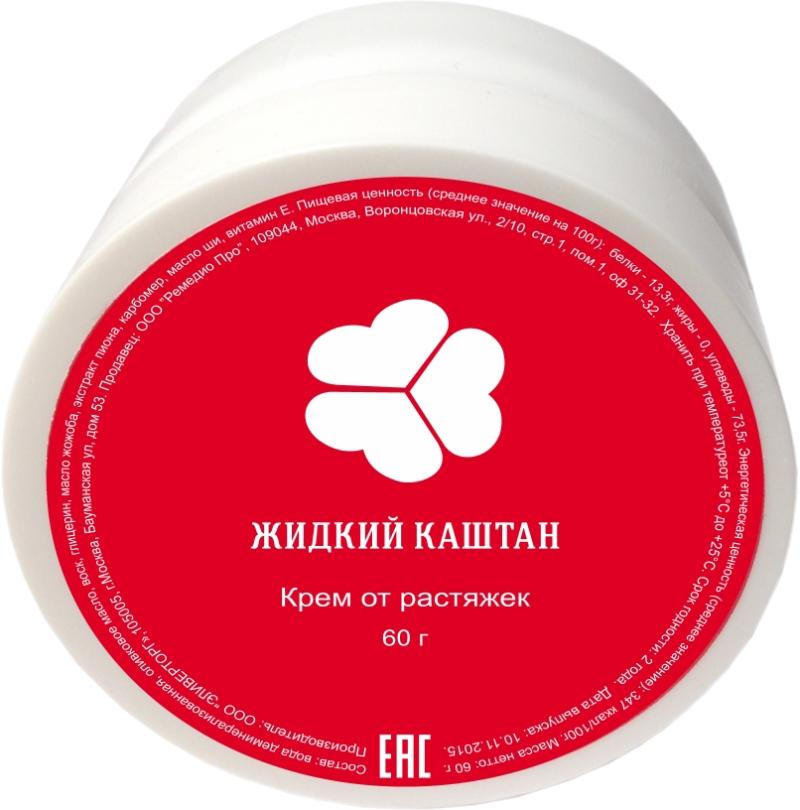 КРЕМ ЖИДКИЙ КАШТАН Эффективное средство от растяжек №1