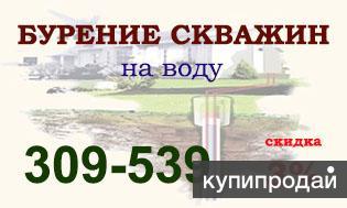 Бурение скважин на воду В Томской Кемеровской Новосибирской области