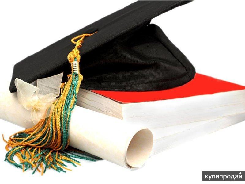 Рефераты, курсовые, дипломы