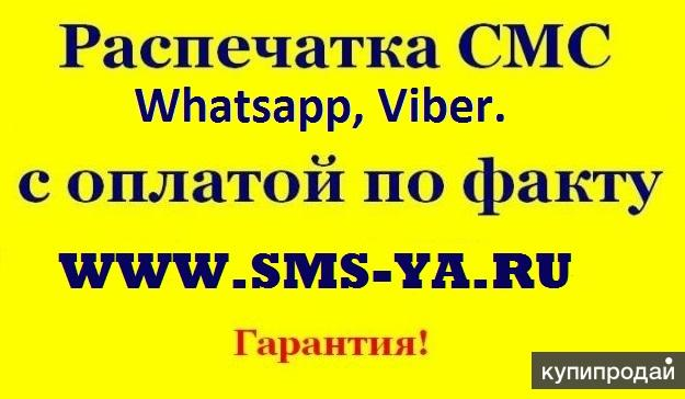 распечатка чужих сообщений whatsapp viber ватсап вибер вайбер