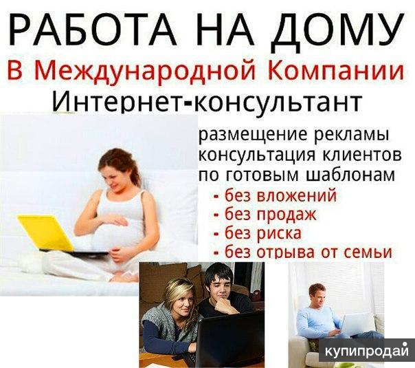 Удаленная работа на дому в барнауле вакансии freelancer rebirth 7.6