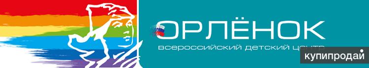 """Путевки в детский лагерь """"Орленок"""""""