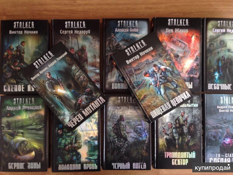 12 Книг Серии S. T. A. L. K. E. R. (stalker/сталкер)