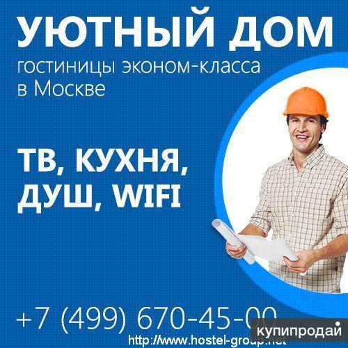 «Уютный Дом». Общежитие в Москве для рабочих от со