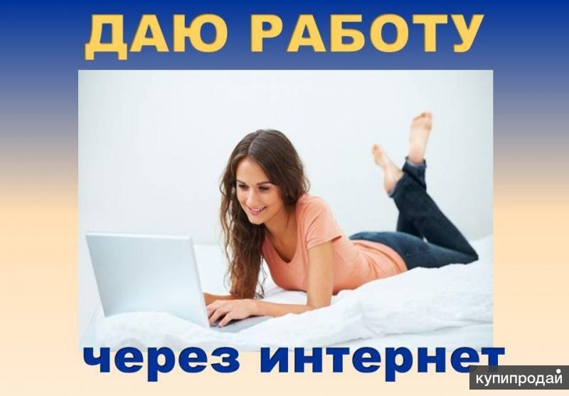 Менеджер в онлайн - офис. Работа на дому