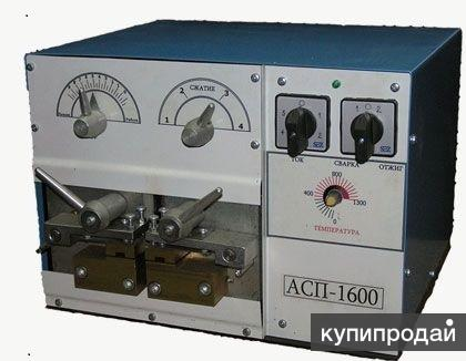 Сварочник АСП1600-40 для сварки ленточных пил. Украина.
