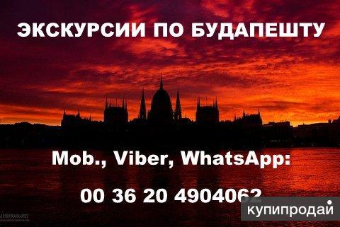 Экскурсии в Будапеште с гидом на русском и английском языках