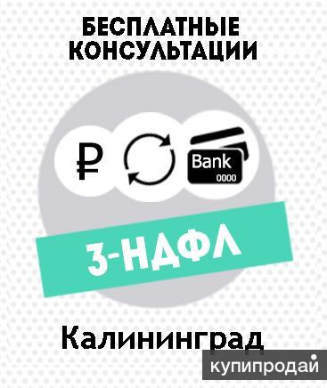 3-ндфл декларации в Калининграде
