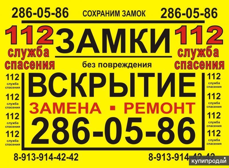 Аварийное Вскрытие Дверей Замков в Новосибирске  НСО 286-05-86