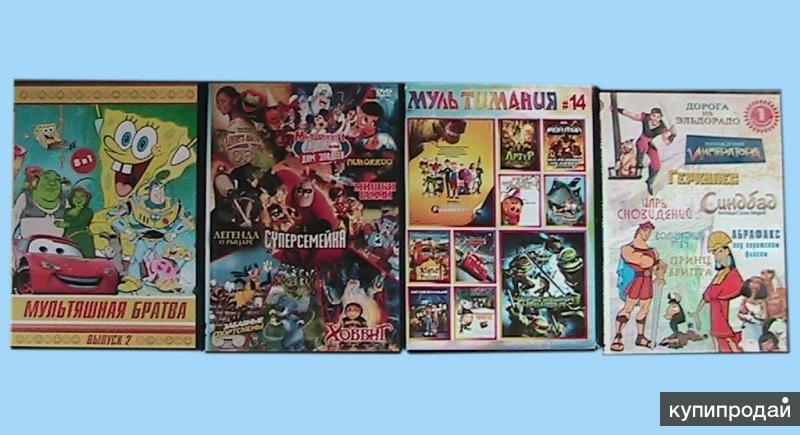мультфильмы для детей-сборники DVD