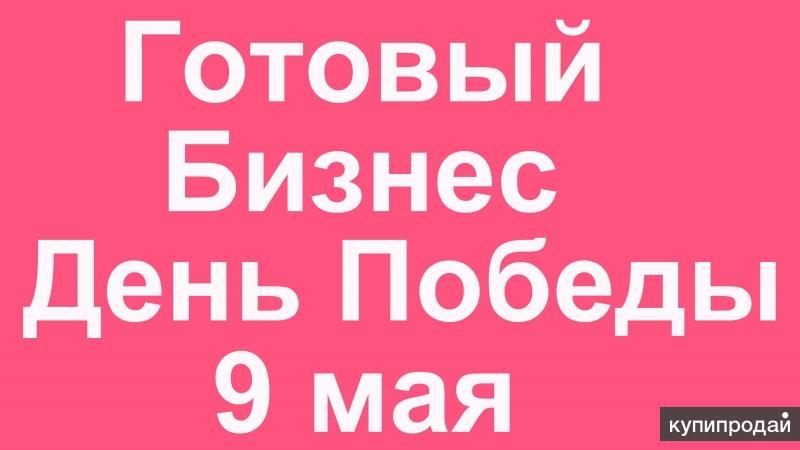 500000 рублей за 10 дней на наклейках к 9 мая