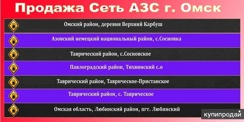 Сеть Азс Омская область